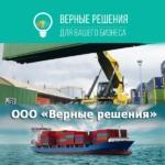 Компания ООО «Верные решения» предлагает полный набор услуг по экспедированию грузов в Новороссийске.