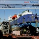 На сегодняшний день мы являемся одной из ведущих фирм на юге России в сфере обслуживания морского и речного транспорта.