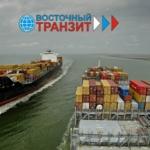 Транспортная компания Восточный транзит занимается услугами грузовых судоходных компаний.