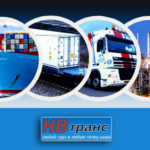 Компания «НВ Транс» предлагает полный комплекс услуг в сфере экспедирования импортных грузов из стран Юго-Восточной Азии на территорию Таможенного Союза через порт Владивосток.