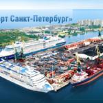 ОАО Морской порт Санкт-Петербург оказывает услуги по разгрузке, погрузке грузов, услуги по обслуживанию судов, стивидорные услуги.