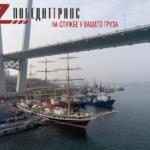 Экспедирование в портах Владивостока.