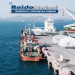 Компания «Райдо Глобал» осуществляет морские перевозки до и из Владивостока. Морские перевозки во Владивосток – удобный способ доставки продукции из Юго-Восточной Азии, в том числе из Китая.
