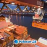 Компания «Рэйлком-ДВ» осуществляет морские перевозки грузов из стран Юго — Восточной Азии в порт Владивостока.