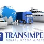 Международные перевозки грузов автомобильным, авиационным и железнодорожным транспортом, мультимодальные грузоперевозки
