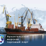 ОАО «Архангельский морской торговый порт» - является транспортной организацией, выполняющей функции оператора морского терминала Архангельского транспортного узла.