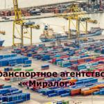 Экспедирование грузов в порту Санкт-Петербурга.