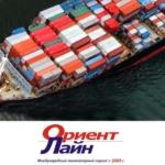 В компании Ориент Лайн Вы сможете получить весь комплекс услуг, связанных с морскими перевозками.