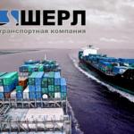 ТК «Шерл» оказывает услуги по организации морских перевозок грузов на выгодных условиях.