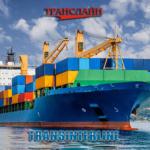 Мы предоставляем полный комплекс профессиональных услуг в сфере международных контейнерных грузоперевозок.