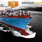 Доставка сборных грузов в Крым