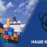 Доставка грузов водным путем, международные морские грузоперевозки