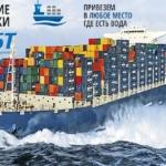 Морские контейнерные перевозки грузов являются одной из услуг, предоставляемых компанией «АБТ».