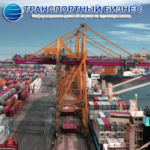 Морские перевозки грузов ч/з порт: Санкт-Петербург, Новороссийск и Владивосток.