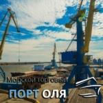 Морской торговый порт Оля является динамично развивающимся портом в Каспийском регионе.