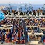 """Компания """"Star Shine Shipping"""" LLC готова взять на себя все обязательства по портовому экспедированию Вашего груза!"""