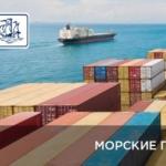 Ново Марин опытный перевозчик в сфере импорта и экспорта товаров.