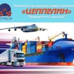 Компания «Цеппелин» предлагает международное экспедирование грузов (сборных и генеральных) из стран АТР и США.