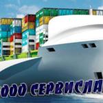 Морские перевозки, каботажные перевозки «СЕРВИСЛАЙН»
