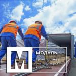 Новая услуга компании «Модуль» - мобильная бригада докеров для перегрузочных работ