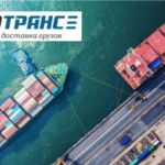 Международные перевозки, экспедирование грузов в порту, таможенное оформление в Новороссийске.
