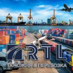 Международный логистический провайдер, мультимодальные и интермодальные перевозки
