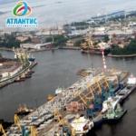 Группа компаний Атлантис -  надежный экспедитор в портах Санкт-Петербурга,  Усть-Луги, Калининграда, Выборга, Владивостока, Ванино.