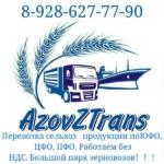 Перевалка сельхозпродукции через Порты Азова. Складская логистика.