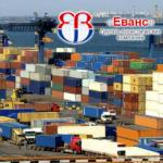 Контейнерные перевозки и экспедирование различных грузов в морских портах Украины.