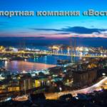 Морские грузоперевозки, отправка грузов из Владивостока в любые направления, доставка на Чукотку м Курильские острова.