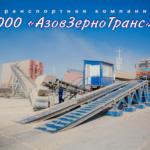 перевалка и хранение зерна в порту Азов