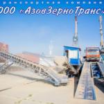 Перевалка зерновых / масличных / бобовых через порты Ростовской области