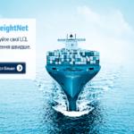 Кюне + Нагель является одним из ведущих в мире поставщиков морских логистических решений.