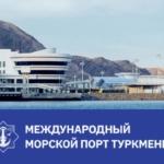 Международный морской порт Туркменбаши выгодно располагается на международном коридоре ТРАСЕКА
