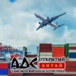 Компания «Открытый Китай» выполняет регулярные морские перевозки любых типов грузов из Китая через Усть-Лугу, Выборг, Новороссийск, Петербург.