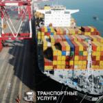 Контейнерные морские перевозки грузов.