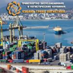 Порт Новороссийск- Склад, Грузоперевозки, Экспедирование, Таможенное оформление.