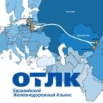 Объединенная транспортно-логистическая компания (АО «ОТЛК») осуществляет перевозки грузов в контейнерах в составе регулярных контейнерных поездов в сообщении Китай – Европа по территориям стран ЕАЭС: Республики Казахстан, Российской Федерации и Республики Беларусь.