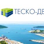 Компания «ТЕСКО-ДВ» предлагает своим клиентам полный пакет по транспортно-экспедиторским услугам в Находке на территории порта Восточного.