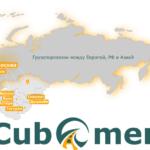 Компания Кубомер осуществляет доставку грузов по маршрутам Россия - Иран - Россия.
