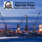 Арктик-Роут - Морские перевозки грузов в порт Дудинка