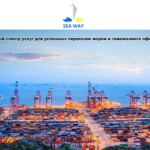 Экспедирование грузов в морских портах Одессы и Черноморска. Sea Way – это профессиональный подход к экспедированию грузов.
