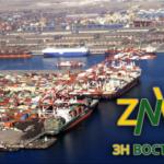 Компания (ЗН ВОСТОК) в этом году планирует проведение тендера на организацию услуг по экспедированию грузов из Российской Федерации в Исламскую Республику Иран.