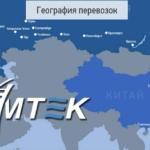 Логистическая компания АМТЭК успешно зарекомендовала себя, как надёжный и ответственный партнер в сфере международных грузоперевозок.