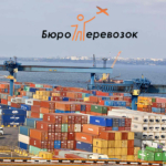 Морские контейнерные перевозки из портов Новороссийска и Ростова-на-Дону.