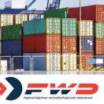 Международные контейнерные перевозки. Коммерческие грузы. Таможенное оформление. Транспортная компания «Форвард» организует контейнерные перевозки с использованием различных видов транспорта.