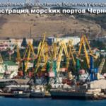 Порт в Феодосии обеспечивает круглогодичную переработку различных типов грузов.