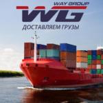 Доставка грузов в контейнерах морским путем через порты Дальнего Востока, Спб и Новороссийска, а также в ускоренных контейнерных поездах из Китая в Россию через Забайкальск