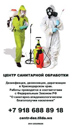 Центр Санитарной обработки в Краснодарском крае