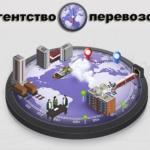 Доставка грузов в такие  регионы, как Сахалин, Камчатка, Магадан, Чукотка, Курильские острова по морю.